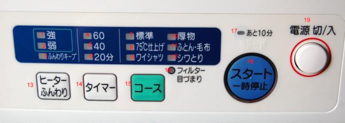 香川大学 :: How to use dryer