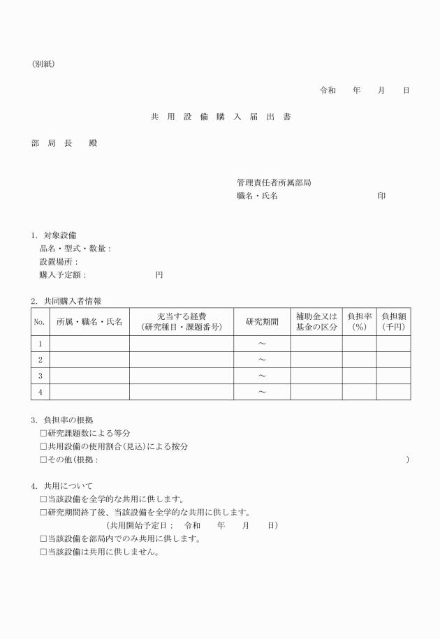 香川大学における複数の科学研究費助成事業による共用設備の購入 ...